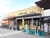 スーパーゲンサン堅田店