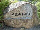 千里山東公園
