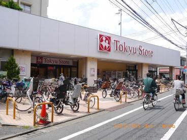 東急ストア 東長崎店の画像1