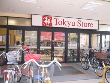 東急ストア 東長崎店の画像2