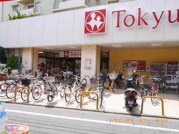 東急ストア 東長崎店の画像3