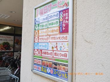 東急ストア 東長崎店の画像4