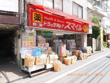 ドラッグストアスマイル 東長崎店の画像1