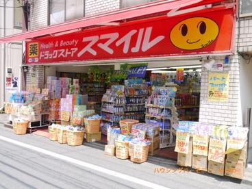 ドラッグストアスマイル 東長崎店の画像2
