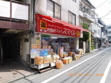 ドラッグストアスマイル 東長崎店の画像3