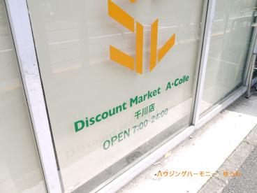 アコレ 千川店の画像5