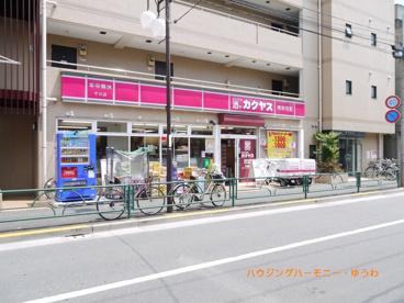 なんでも酒や カクヤス 千川店の画像2