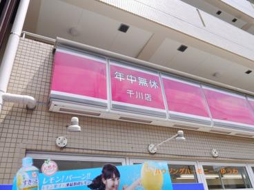 なんでも酒や カクヤス 千川店の画像4