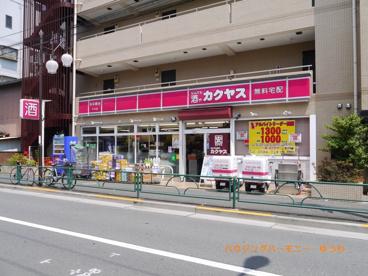なんでも酒や カクヤス 千川店の画像5