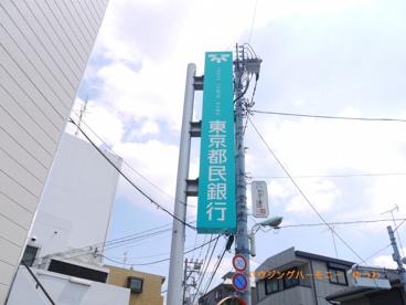 東京都民銀行 小竹向原出張所の画像4