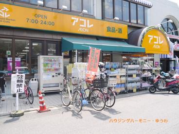 アコレ 小竹向原店の画像4