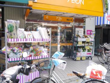 アコレ 小竹向原店の画像5