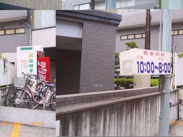 いさみ屋 小竹向原店の画像2