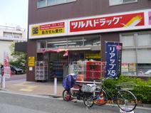 調剤薬局ツルハドラッグ/小竹向原店