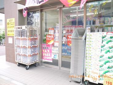 調剤薬局ツルハドラッグ/小竹向原店の画像2