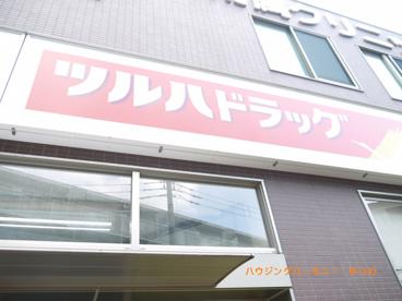調剤薬局ツルハドラッグ/小竹向原店の画像3