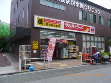 調剤薬局ツルハドラッグ/小竹向原店の画像4
