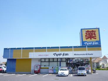 マツモトキヨシドラッグストア利根町店の画像1