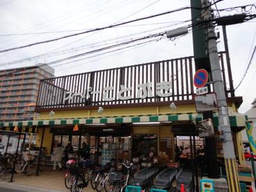スーパーことぶき 小阪店の画像1