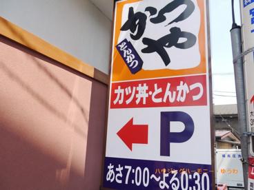 かつや 板橋小茂根店の画像3