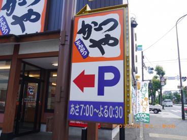 かつや 板橋小茂根店の画像5