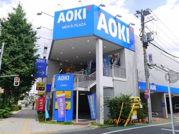 AOKI上板橋店の画像1