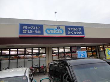 ウエルシア みくりや店の画像1