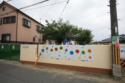 岸和田市立八木南幼稚園の画像1