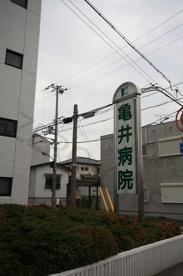 亀井病院の画像2