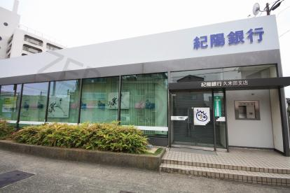 紀陽銀行 久米田支店の画像1