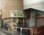 ミカドヤコーヒー アトレ大森店