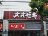 オオゼキ 大森店