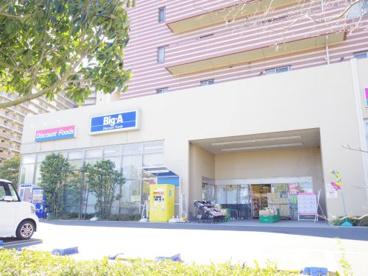 ビッグ・エー 川崎久地店の画像1