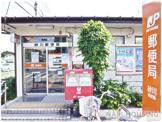 砂川郵便局