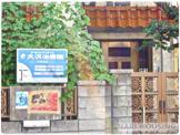 大沢治療院