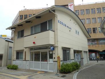 吹田駅前交番の画像1