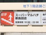 マルハチ新長田店