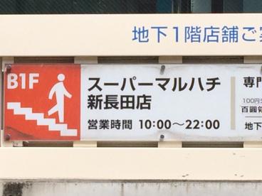 マルハチ新長田店の画像1