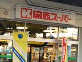 関西スーパーマーケット兵庫店