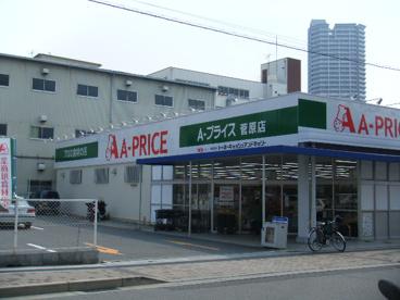 A−プライス菅原店の画像1