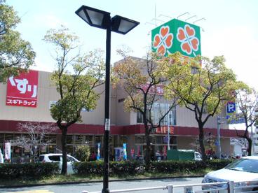 ライフ長田店の画像1