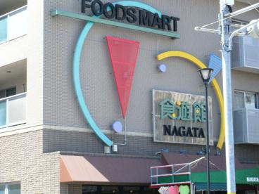 NAGATA食遊館の画像1
