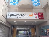 ダイエー グルメシティ新長田店