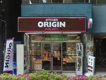 キッチンオリジン 板橋本町駅前店の画像1