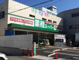 業務スーパー・菅原店