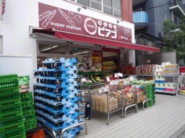 miniピアゴ 清水町店の画像1