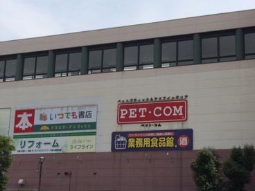 業務用食品館アグロガーデン神戸駒ヶ林店の画像1