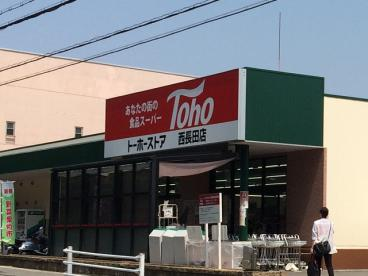 トーホー・ストア西長田店の画像1