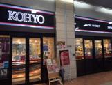 コーヨー・神戸店