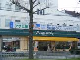(有)アサヒ屋 ストアー兵庫店